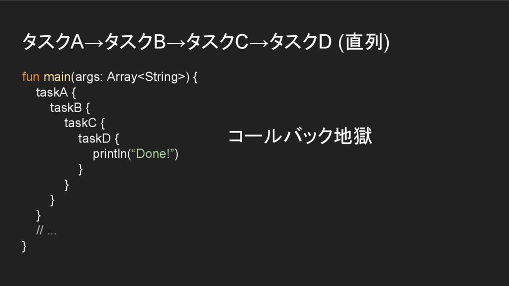 タスクA→タスクB→タスクC→タスクD (直列) fun main(args: Array<S...