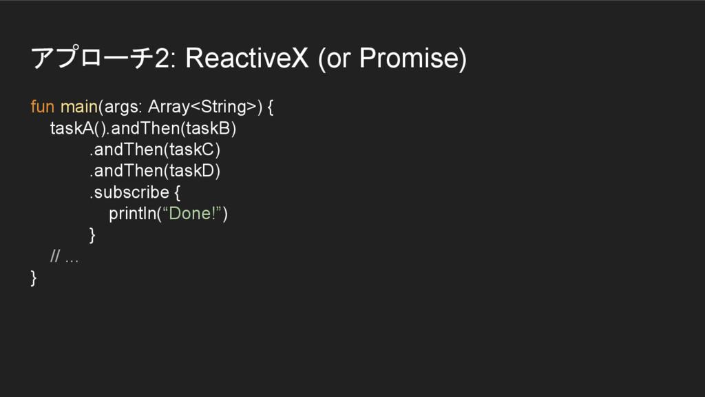 アプローチ2: ReactiveX (or Promise) fun main(args: A...