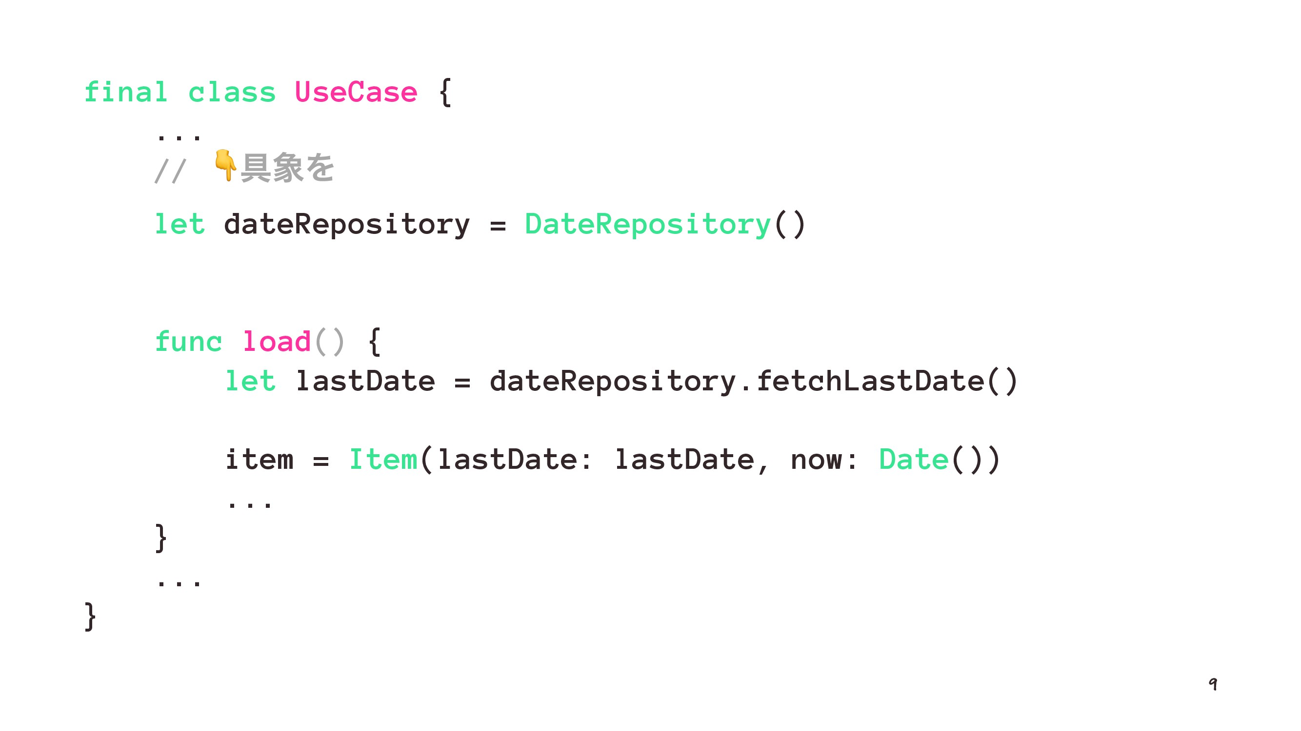 final class UseCase { ... // ! ۩৅Λ let dateRepo...
