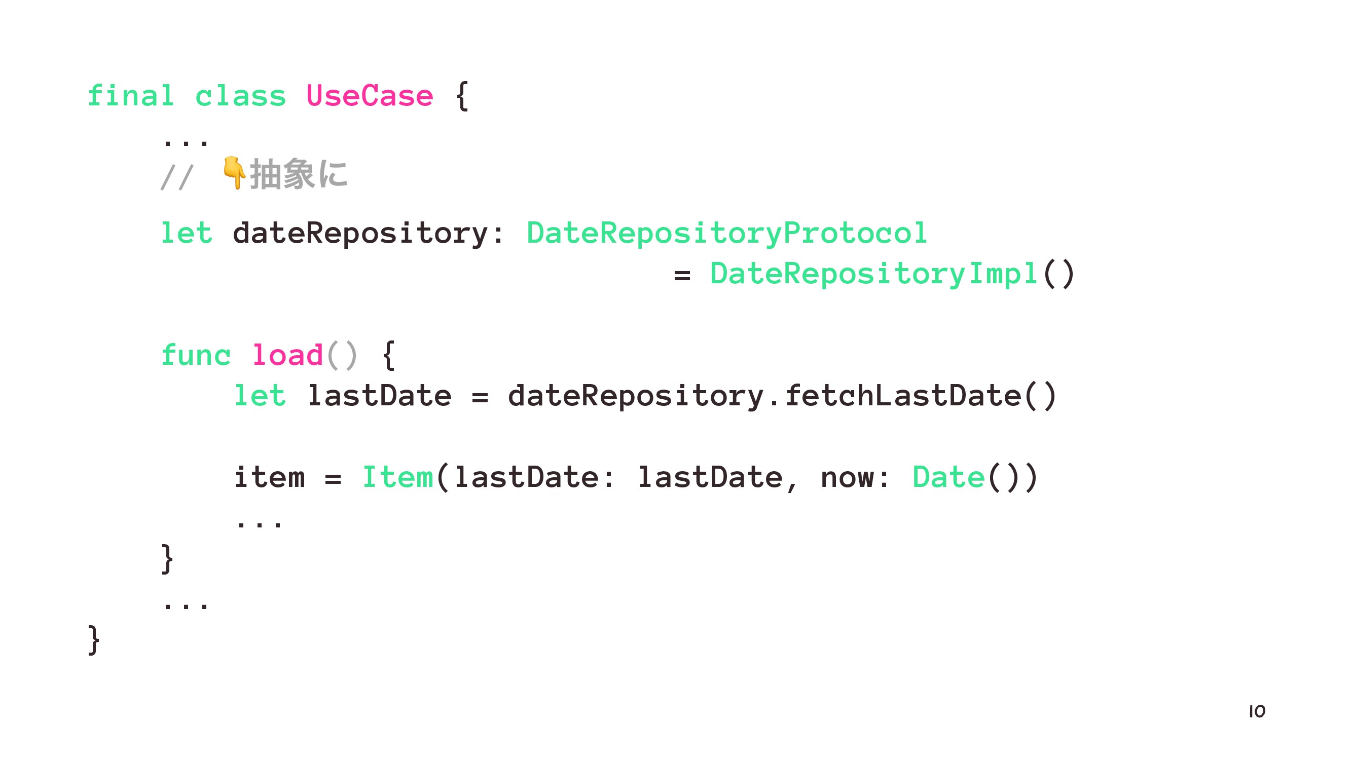 final class UseCase { ... // ! ந৅ʹ let dateRepo...