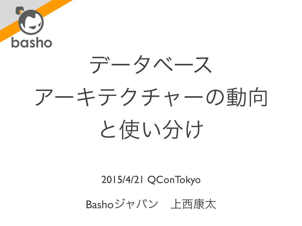 σʔλϕʔε ΞʔΩςΫνϟʔͷಈ ͱ͍͚ 2015/4/21 QConTokyo Ba...