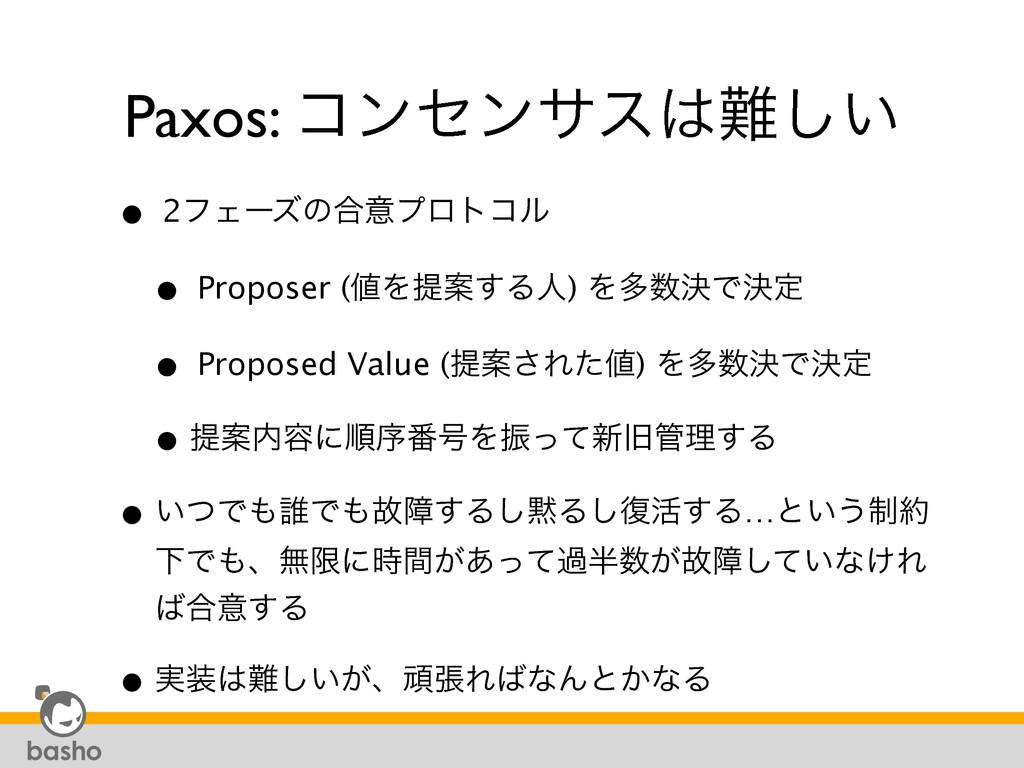 Paxos: ίϯηϯαε͍͠ • 2ϑΣʔζͷ߹ҙϓϩτίϧ • Proposer (...