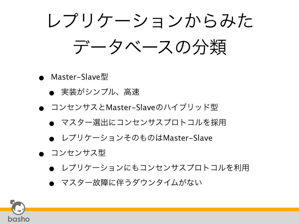 ϨϓϦέʔγϣϯ͔ΒΈͨ σʔλϕʔεͷྨ • Master-Slaveܕ • ࣮͕γϯϓ...