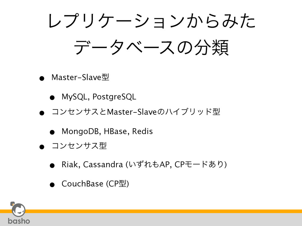 ϨϓϦέʔγϣϯ͔ΒΈͨ σʔλϕʔεͷྨ • Master-Slaveܕ • MySQL,...