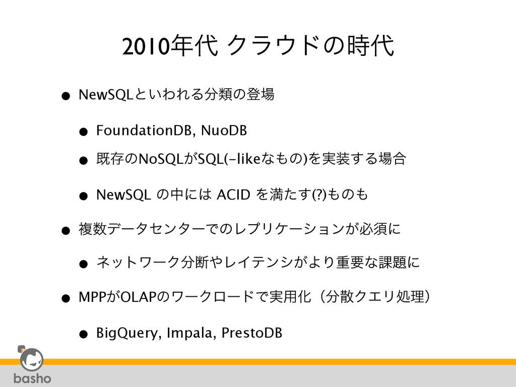 2010 Ϋϥυͷ • NewSQLͱ͍ΘΕΔྨͷొ • FoundationD...