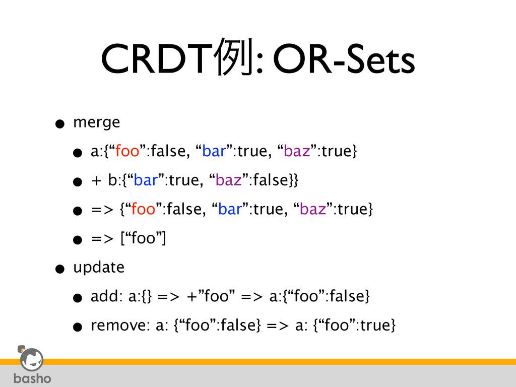"CRDTྫ: OR-Sets • merge • a:{""foo"":false, ""bar"":..."