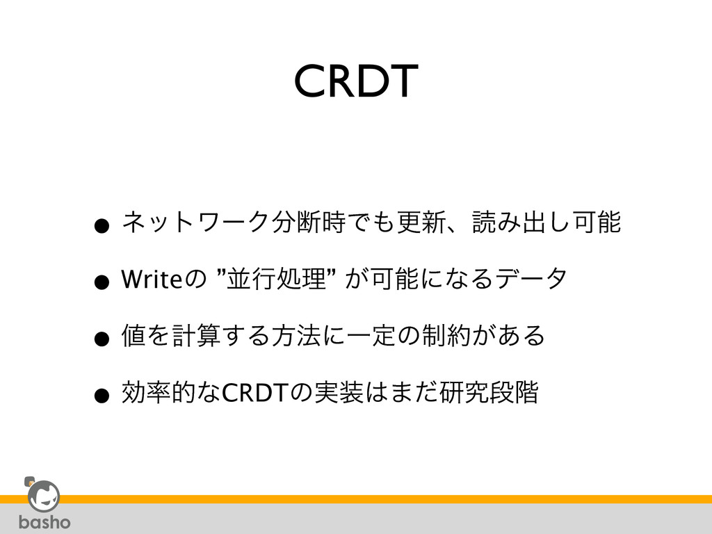 "CRDT • ωοτϫʔΫஅͰߋ৽ɺಡΈग़͠Մ • Writeͷ ""ฒߦॲཧ"" ͕Մ..."