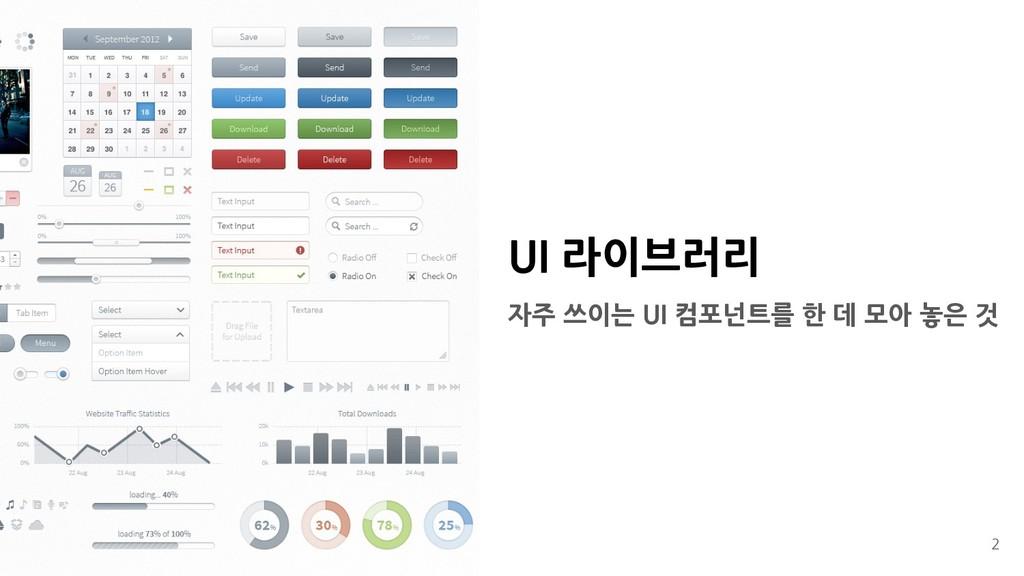 2 UI 라이브러리 자주 쓰이는 UI 컴포넌트를 한 데 모아 놓은 것