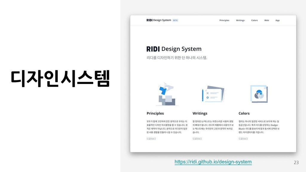 디자인시스템 23 https://ridi.github.io/design-system