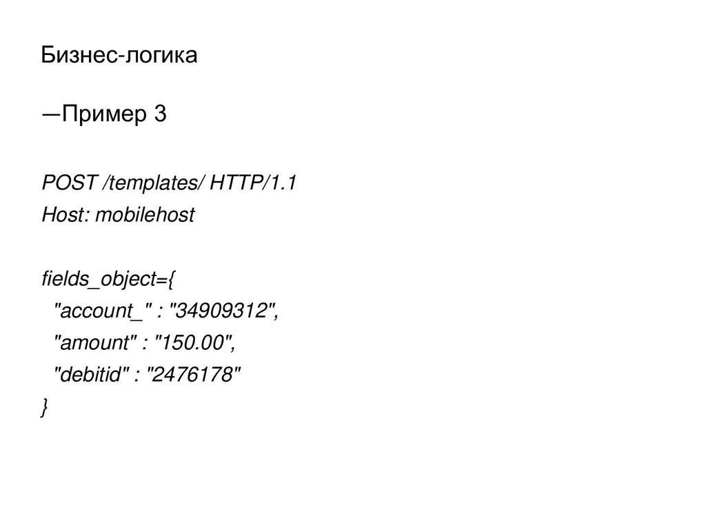 Бизнес-логика ―Пример 3 POST /templates/ HTTP/1...