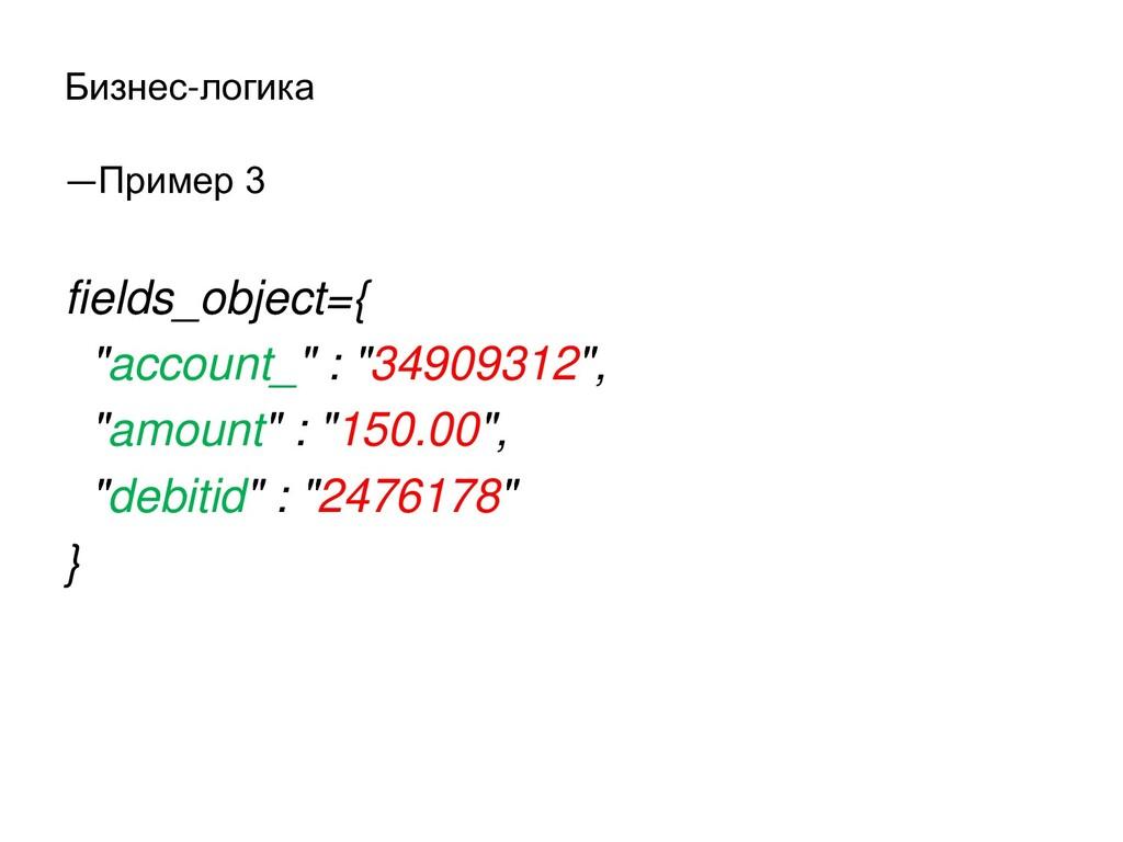 """Бизнес-логика ―Пример 3 fields_object={ """"accoun..."""