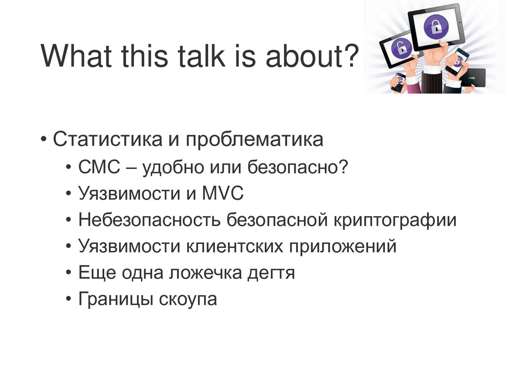 What this talk is about? • Статистика и проблем...