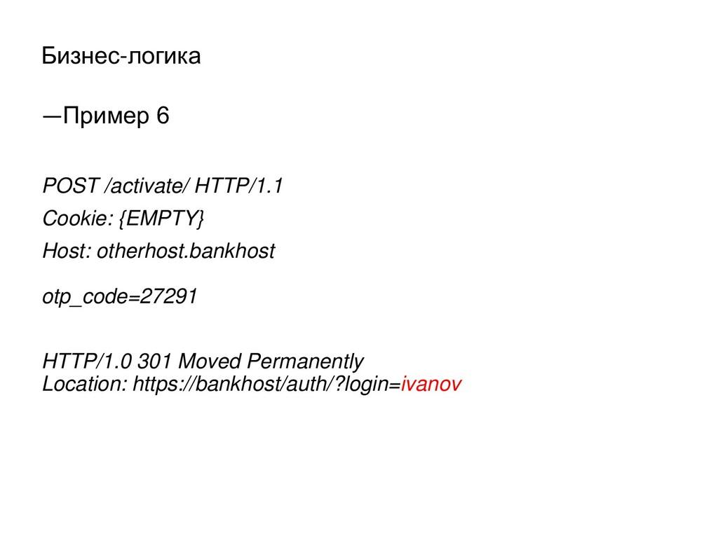 Бизнес-логика ―Пример 6 POST /activate/ HTTP/1....