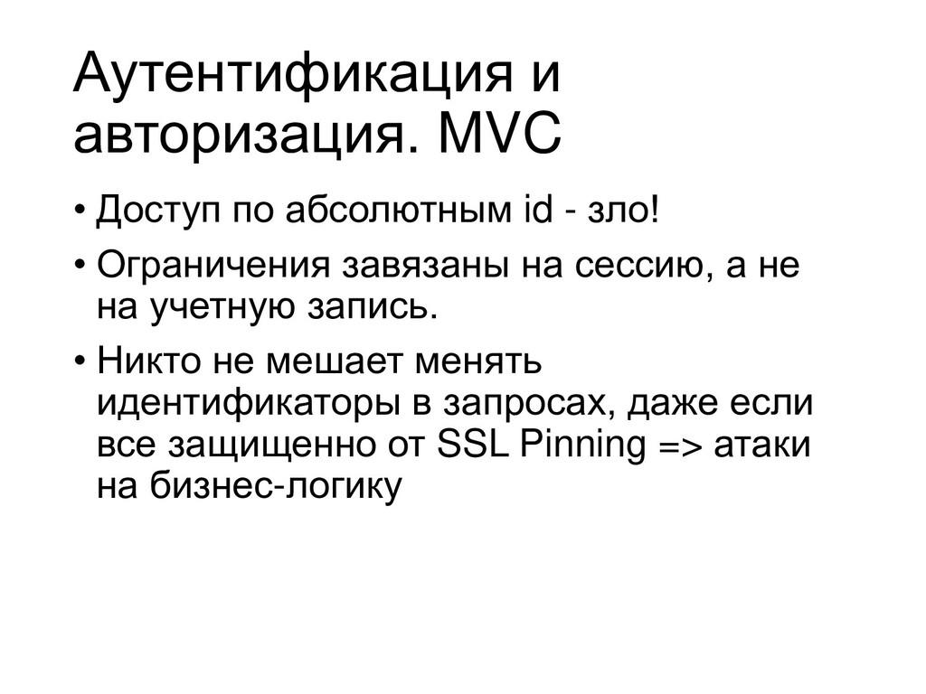 Аутентификация и авторизация. MVC • Доступ по а...
