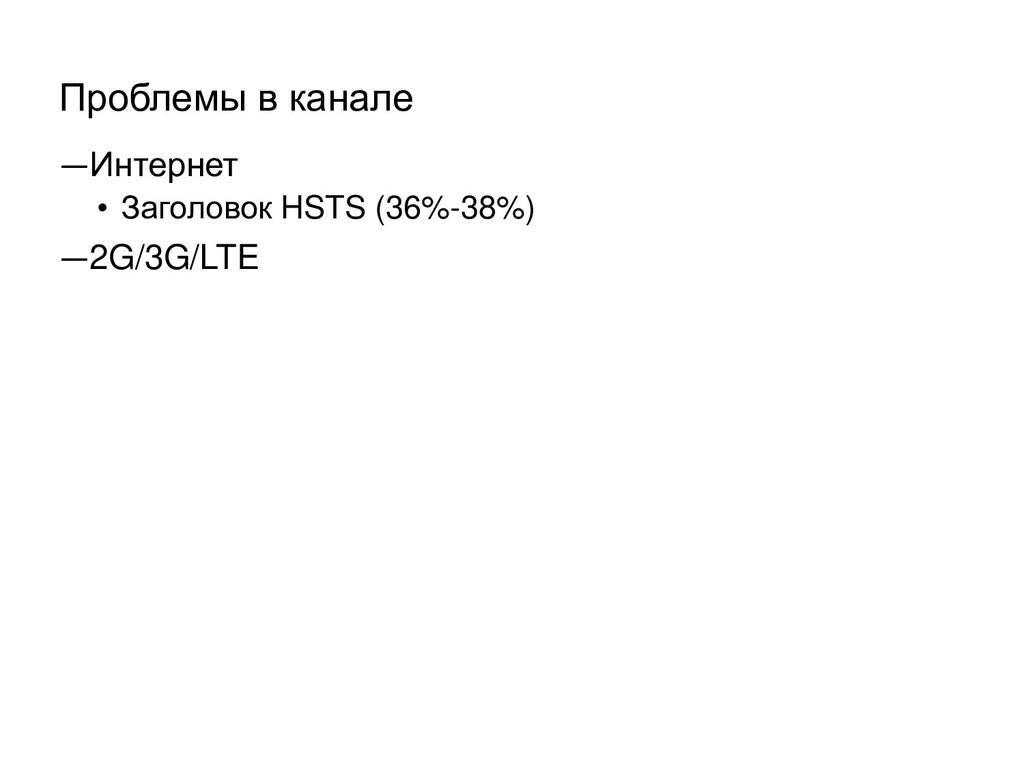 Проблемы в канале ―Интернет • Заголовок HSTS (3...