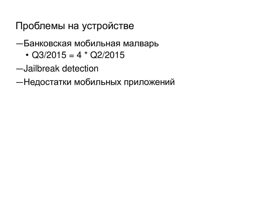 Проблемы на устройстве ―Банковская мобильная ма...