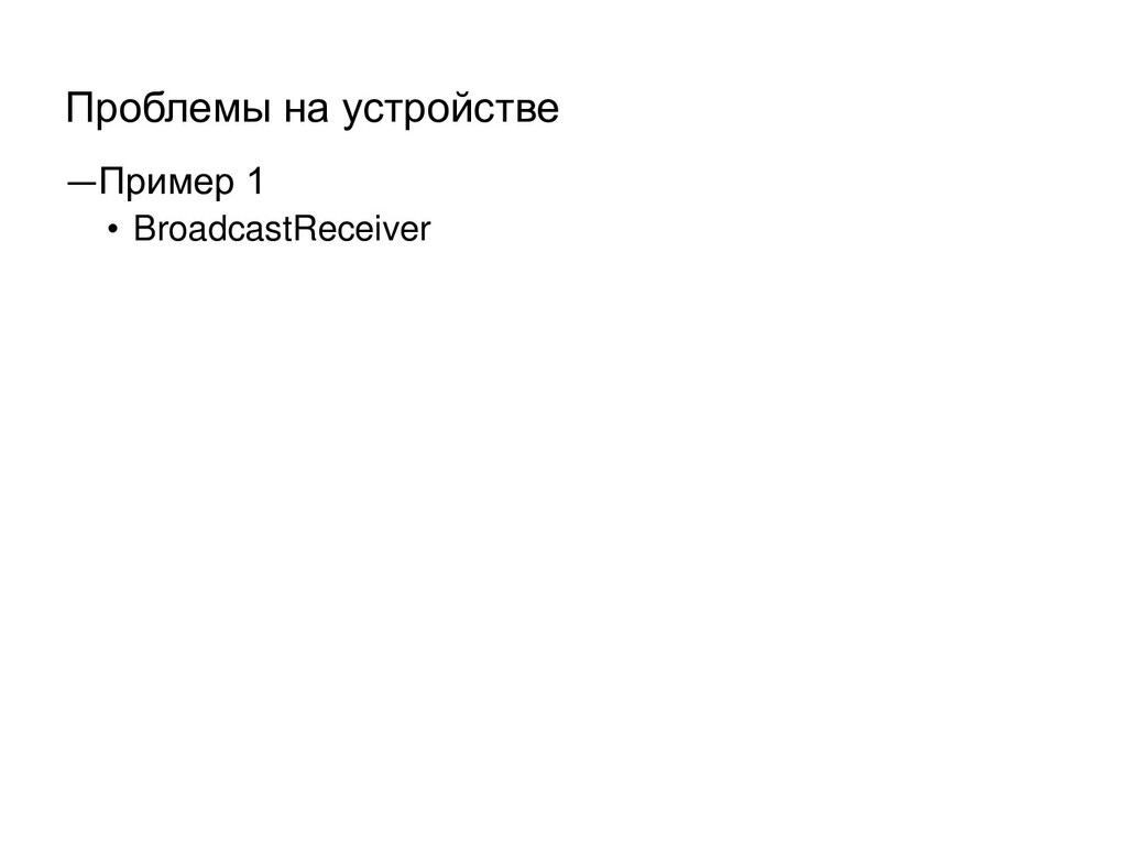 Проблемы на устройстве ―Пример 1 • BroadcastRec...