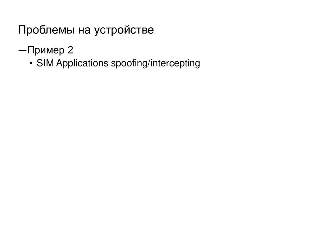 Проблемы на устройстве ―Пример 2 • SIM Applicat...