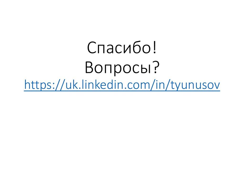 Спасибо! Вопросы? https://uk.linkedin.com/in/ty...