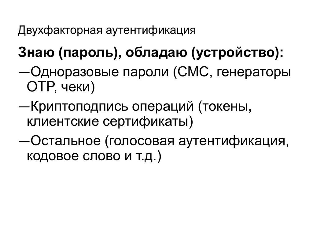 Двухфакторная аутентификация Знаю (пароль), обл...