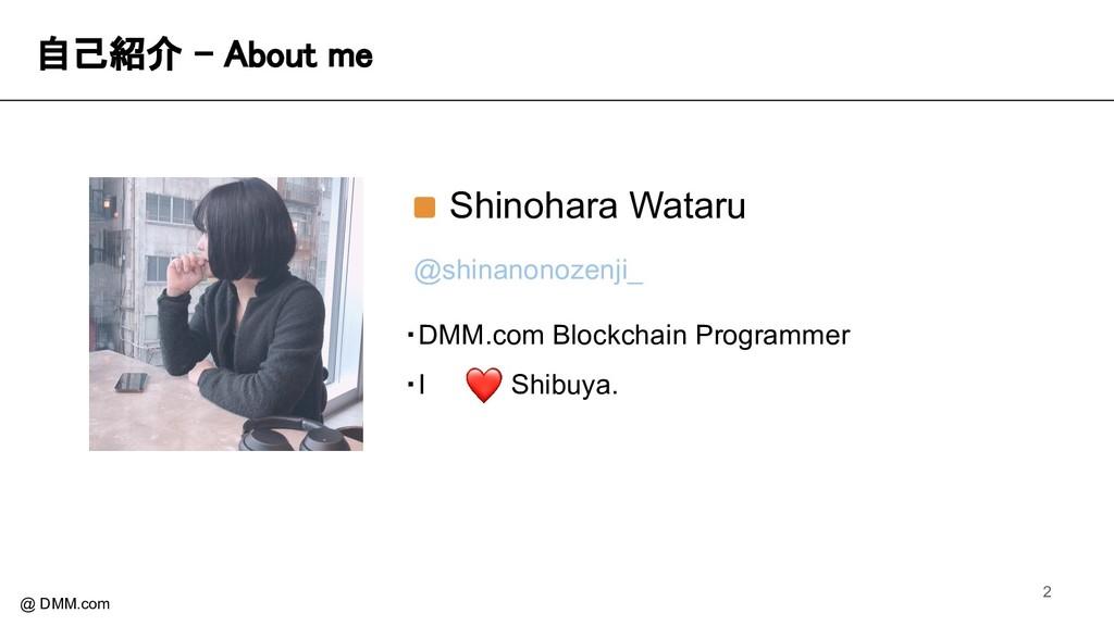 自己紹介 - About me @ DMM.com ・DMM.com Blockchain ...