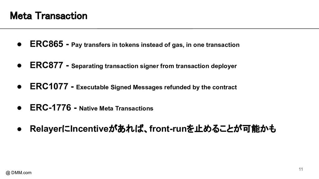 Meta Transaction @ DMM.com ● ERC865 - Pay tran...