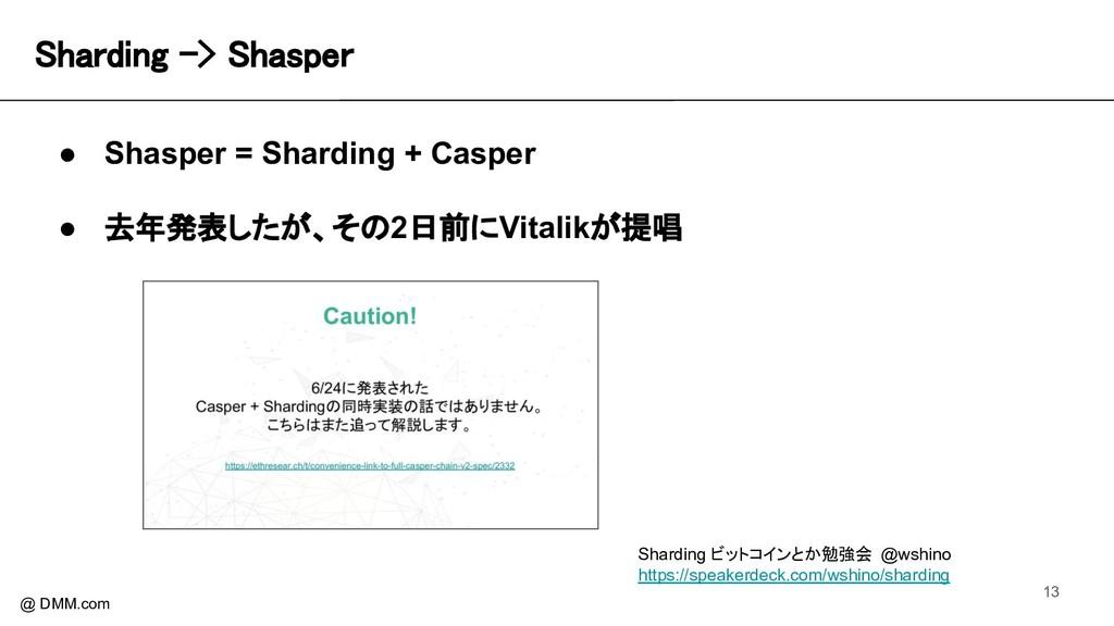 Sharding -> Shasper @ DMM.com ● Shasper = Shar...