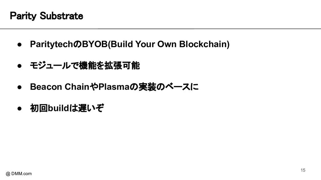 Parity Substrate @ DMM.com ● ParitytechのBYOB(B...