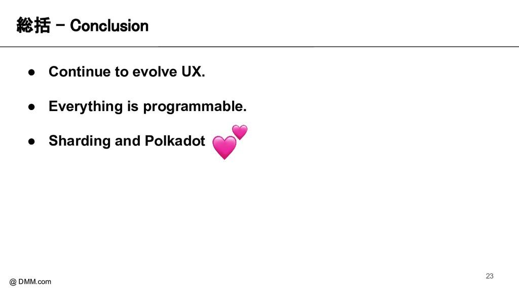 総括 - Conclusion @ DMM.com ● Continue to evolve...