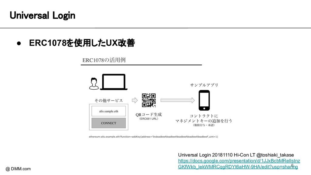 Universal Login @ DMM.com ● ERC1078を使用したUX改善 6...