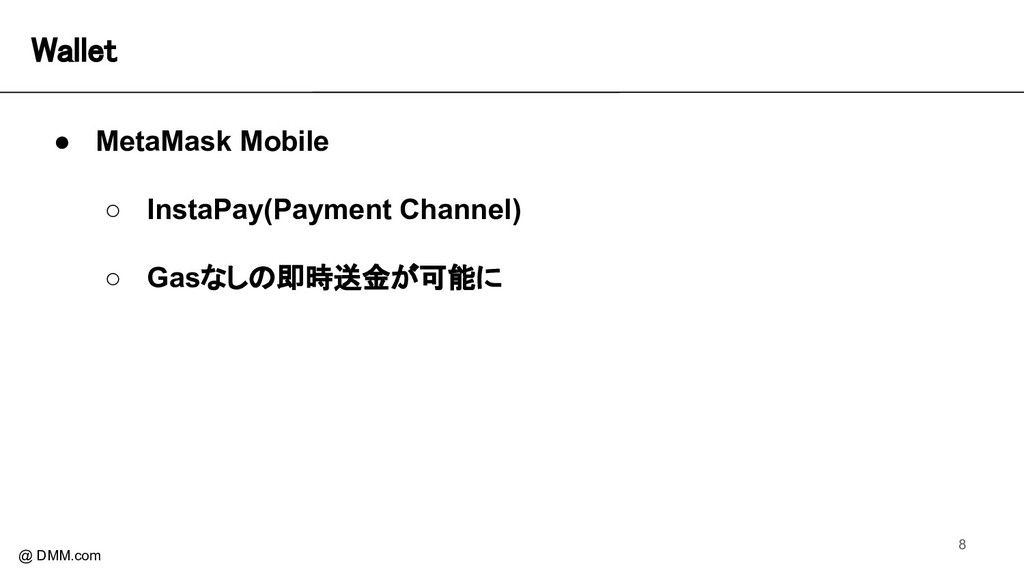 Wallet @ DMM.com ● MetaMask Mobile ○ InstaPay(...