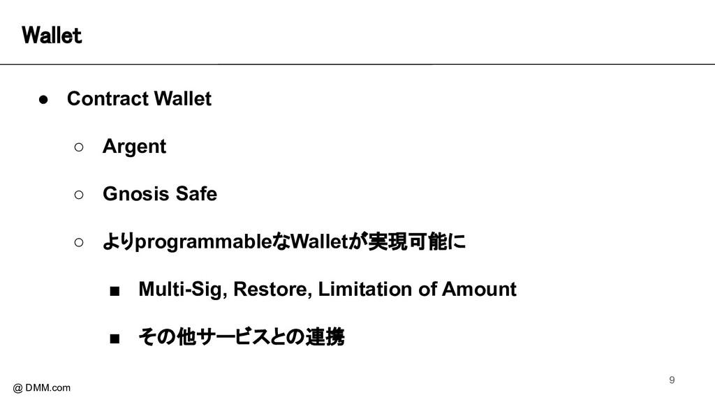Wallet @ DMM.com ● Contract Wallet ○ Argent ○ ...