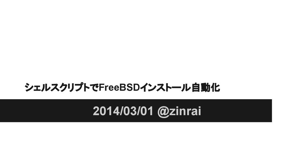 シェルスクリプトでFreeBSDインストール自動化 2014/03/01 @zinrai