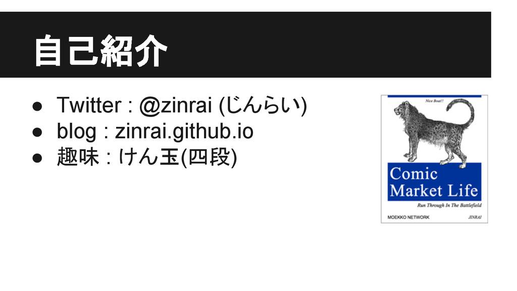 自己紹介 ● Twitter : @zinrai (じんらい) ● blog : zinrai...
