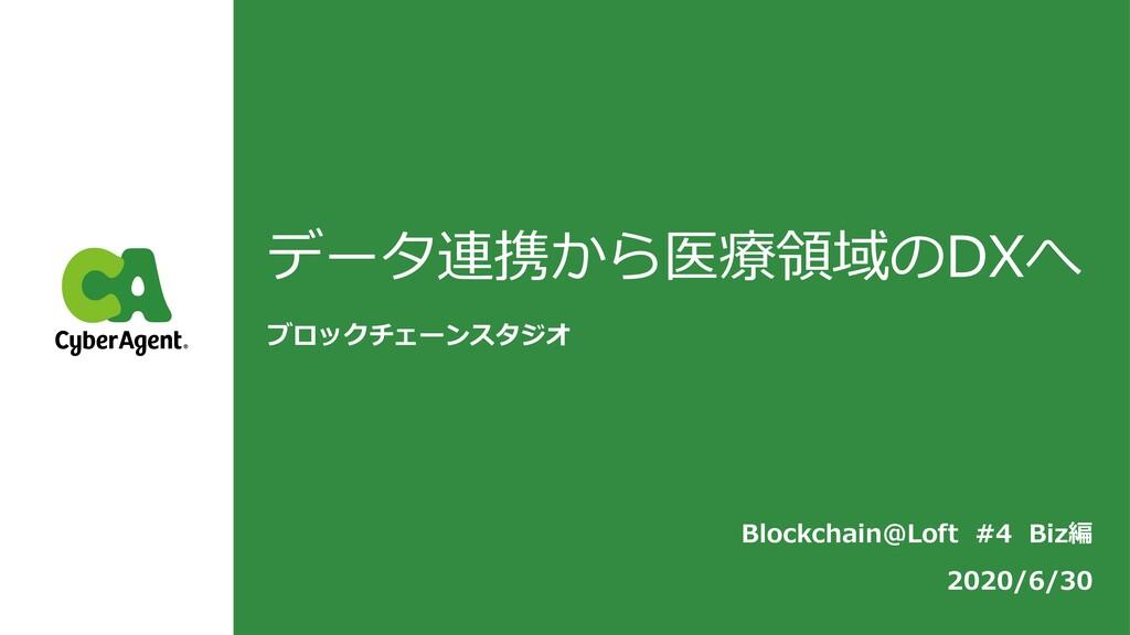 データ連携から医療領域のDXへ ブロックチェーンスタジオ Blockchain@Loft #4...