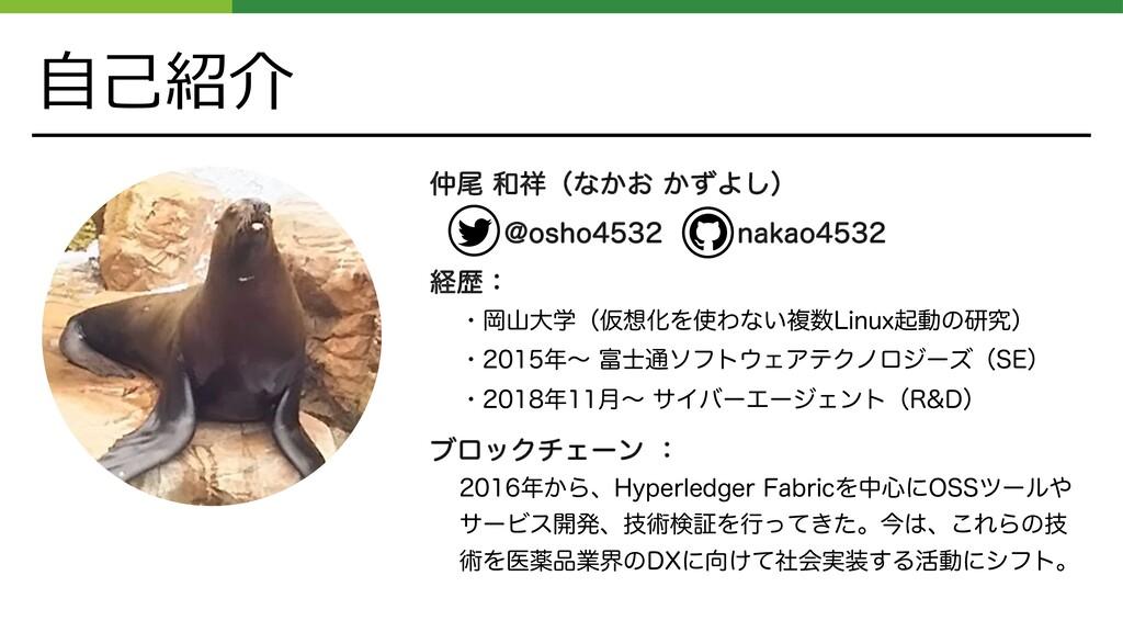 ⾃⼰紹介 ඌ ʢͳ͔͓ ͔ͣΑ͠ʣ !PTIPOBLBP...