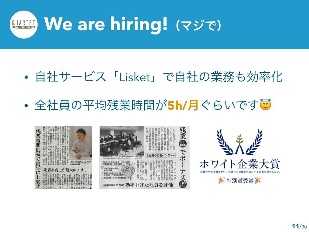 /30 We are hiring!ʢϚδͰʣ • ࣗࣾαʔϏεʮLisketʯͰࣗࣾͷۀ...