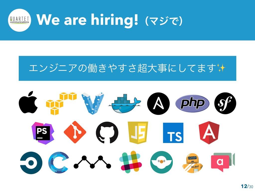 /30 We are hiring!ʢϚδͰʣ ΤϯδχΞͷಇ͖͢͞େʹͯ͠·͢✨ 12
