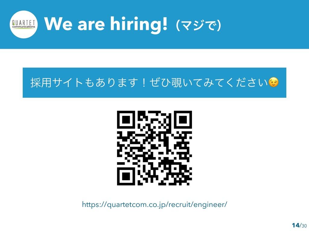 /30 We are hiring!ʢϚδͰʣ ࠾༻αΠτ͋Γ·͢ʂͥͻ͍ͯΈ͍ͯͩ͘͞ ...