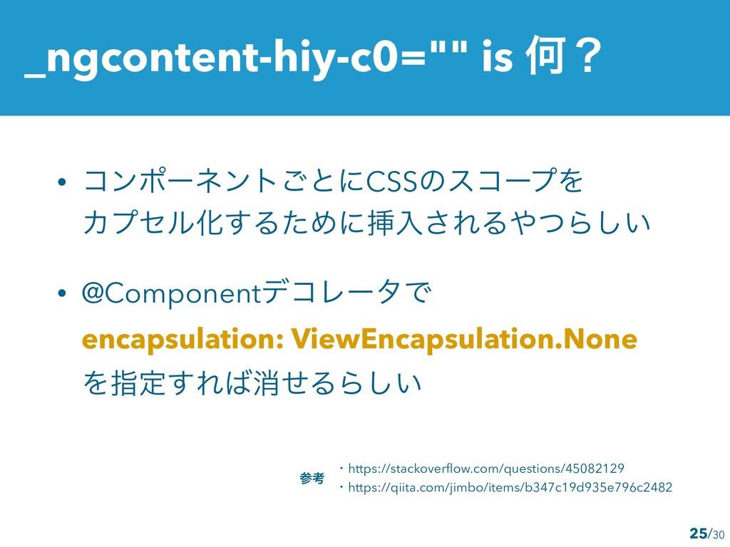 "/30 _ngcontent-hiy-c0="""" is Կʁ 25 • ίϯϙʔωϯτ͝ͱʹC..."