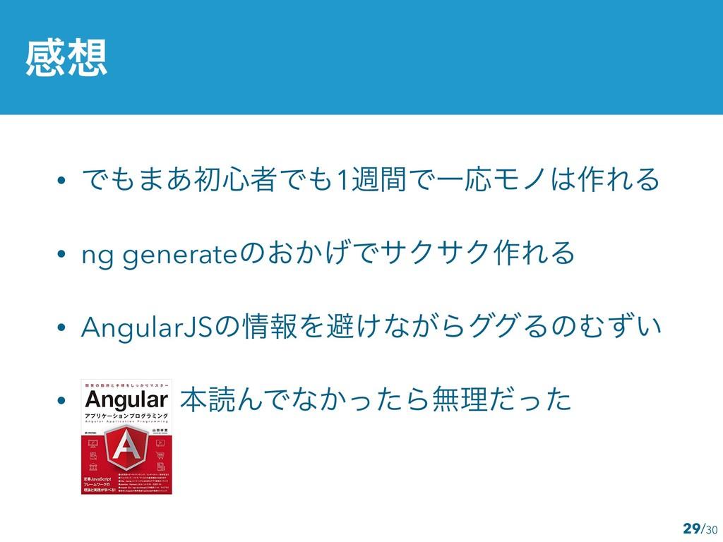 /30 ײ 29 • Ͱ·͋ॳ৺ऀͰ1िؒͰҰԠϞϊ࡞ΕΔ • ng generate...