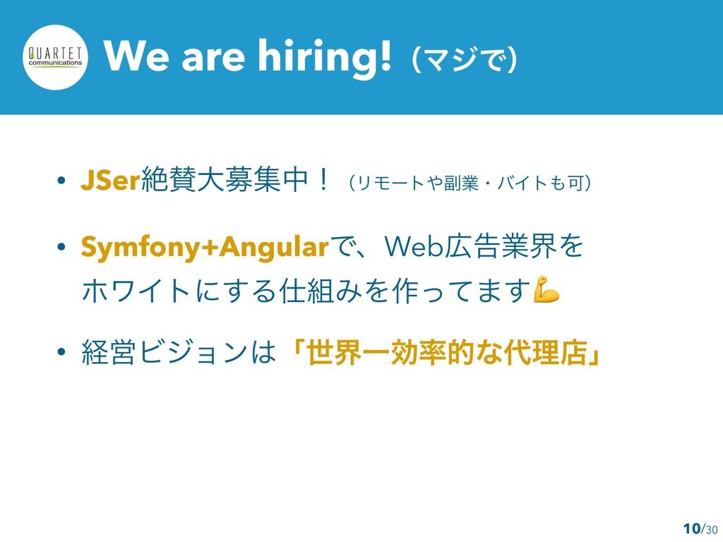/30 We are hiring!ʢϚδͰʣ • JSerઈେืूதʂʢϦϞʔτ෭ۀɾό...