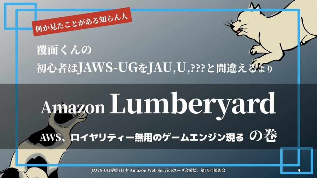 1 1 2018年12月08日 2018年12月08日 JAWS-UG愛媛 (日本 Amazo...