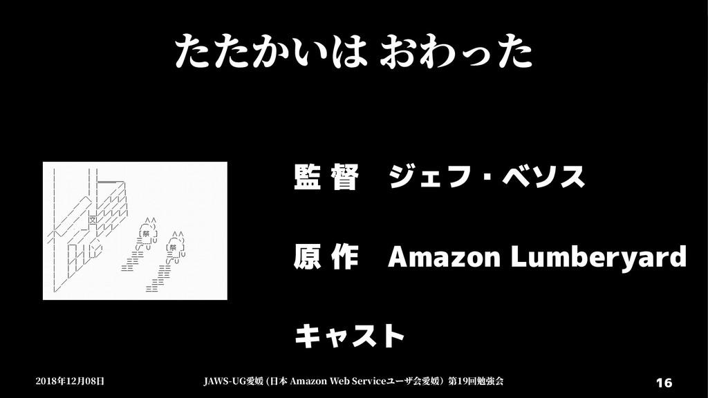 16 16 2018年12月08日 2018年12月08日 JAWS-UG愛媛 (日本 Ama...