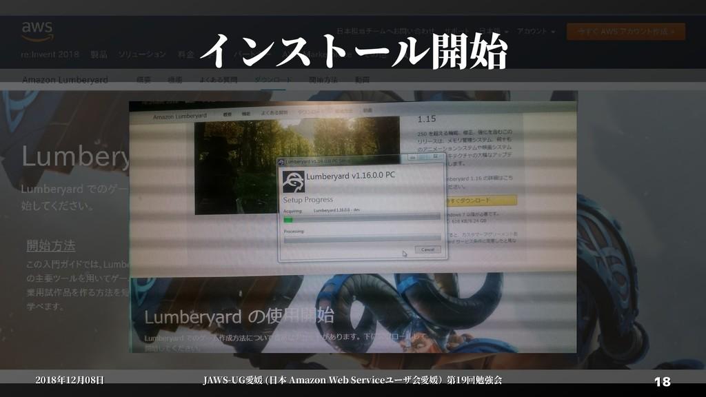 18 18 2018年12月08日 2018年12月08日 JAWS-UG愛媛 (日本 Ama...