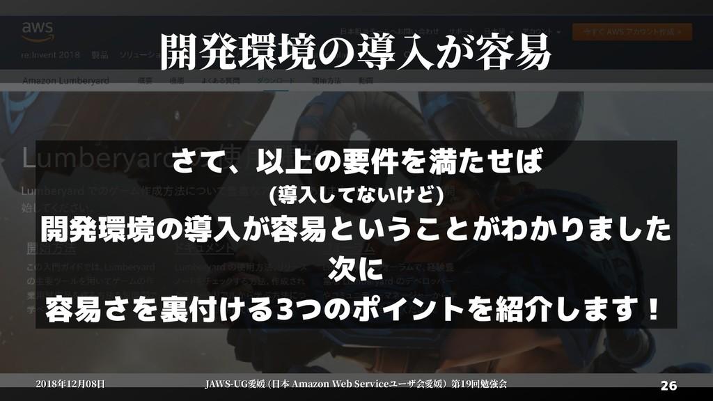 26 26 2018年12月08日 2018年12月08日 JAWS-UG愛媛 (日本 Ama...