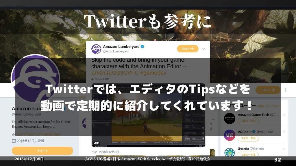 32 32 2018年12月08日 2018年12月08日 JAWS-UG愛媛 (日本 Ama...