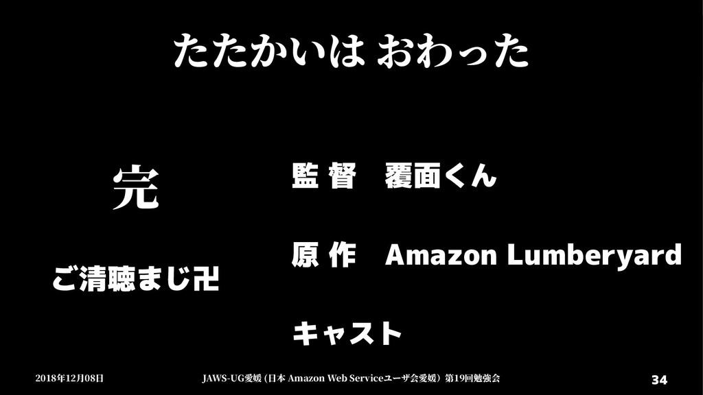 34 34 2018年12月08日 2018年12月08日 JAWS-UG愛媛 (日本 Ama...