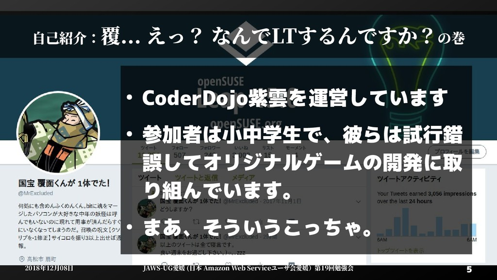 5 5 2018年12月08日 2018年12月08日 JAWS-UG愛媛 (日本 Amazo...