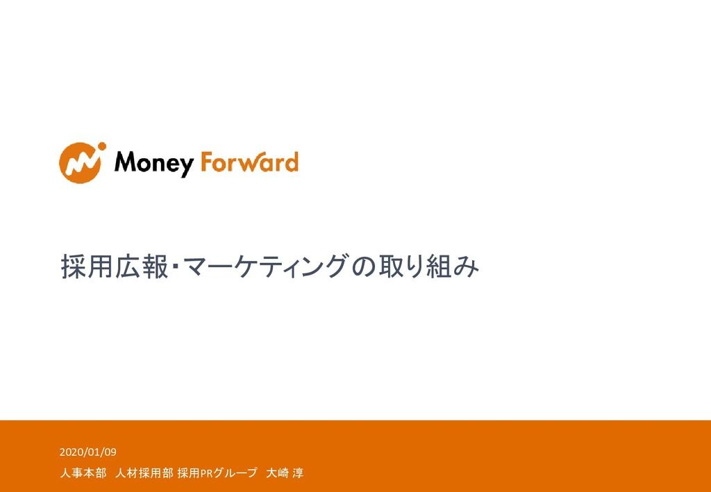 採用広報・マーケティングの取り組み 2020/01/09 人事本部 人材採用部 採用PRグルー...